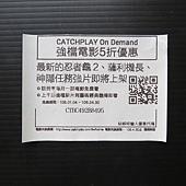 Movie, 2 Fast 2 Furious(美國.德國) / 玩命關頭2:飆風再起(台) / 狂野極速(港) / 速度与激情2(網), 影音平台, 優惠卷