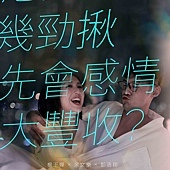 Movie, 春嬌救志明(香港.中國) / 春嬌救志明(台) / Love Off the Cuff(英文), 電影海報, 香港, 前導海報