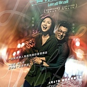Movie, 春嬌救志明(香港.中國) / 春嬌救志明(台) / Love Off the Cuff(英文), 電影海報, 香港