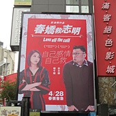 Movie, 春嬌救志明(香港.中國) / 春嬌救志明(台) / Love Off the Cuff(英文), 廣告看板, 絕色影城