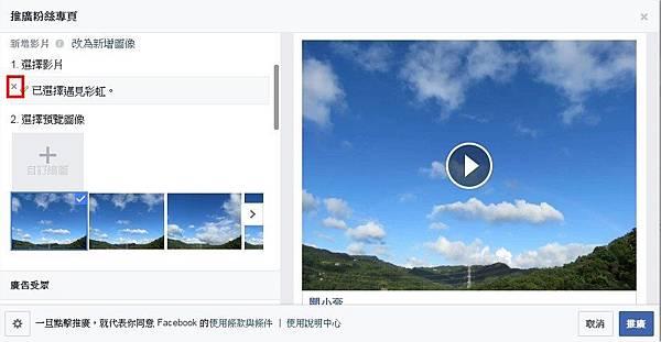 臉書 Facebook, 粉絲專頁, 付費推廣, 推廣粉絲專頁