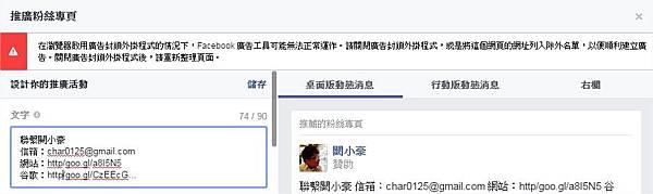臉書 Facebook, 粉絲專頁, 推廣粉絲專頁