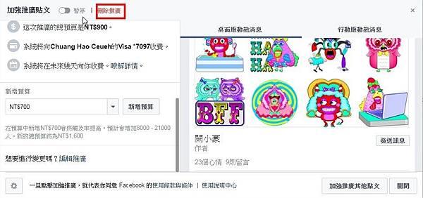 臉書 Facebook, 粉絲專頁, 付費推廣, 取消推廣貼文