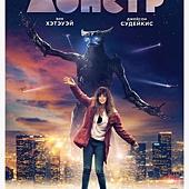 Movie, Colossal(加拿大.西班牙) / 柯羅索巨獸(台) / 克罗索巨兽(中), 電影海報, 俄羅斯