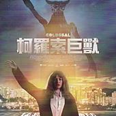 Movie, Colossal(加拿大.西班牙) / 柯羅索巨獸(台) / 克罗索巨兽(中), 電影DM