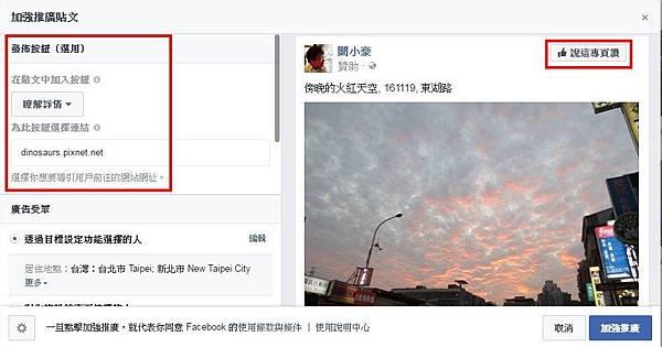 臉書 Facebook, 粉絲專頁, 付費推廣, 加強推廣貼文