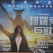 Movie, Colossal(加拿大.西班牙) / 柯羅索巨獸(台) / 克罗索巨兽(中), 廣告看板, 哈拉影城