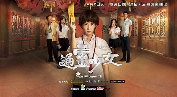 TV Series, 通靈少女(台灣) / The Teenage Psychic(英文), 海報(公視)