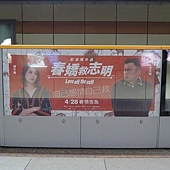 Movie, 春嬌救志明(香港.中國) / 春嬌救志明(台) / Love Off the Cuff(英文), 廣告看板, 捷運頂溪站