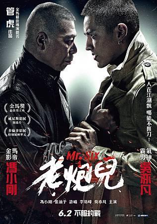 Movie, 老炮儿(中國) / 老炮兒(台) / Mr. Six(英文), 電影海報,台灣
