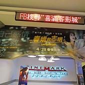 Movie, 春嬌救志明(香港.中國) / 春嬌救志明(台) / Love Off the Cuff(英文), 廣告看板, 喜滿客