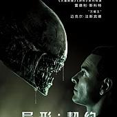 Movie, Alien: Covenant(美國) / 異形:聖約(台.港) / 异形:契约(中), 電影海報, 中國