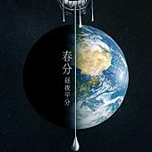 Movie, Alien: Covenant(美國) / 異形:聖約(台.港) / 异形:契约(中), 電影海報, 中國, 行銷