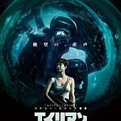 Movie, Alien: Covenant(美國) / 異形:聖約(台.港) / 异形:契约(中), 電影海報, 日本, 前導