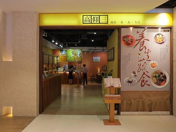高仰三蔬食@南港店, 台北市, 南港區, 忠孝東路七段