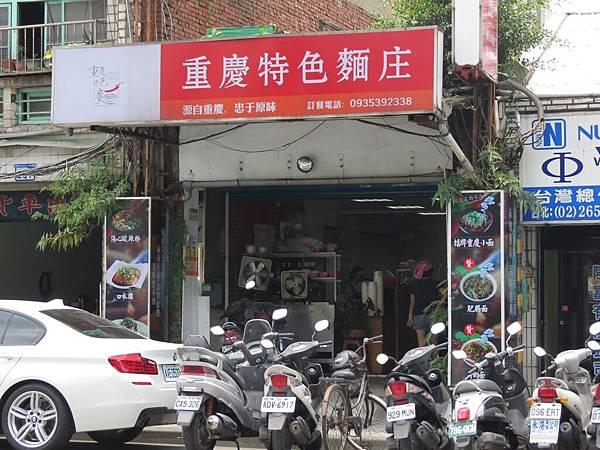 重慶特色麵庄, 餐廳環境, 店面