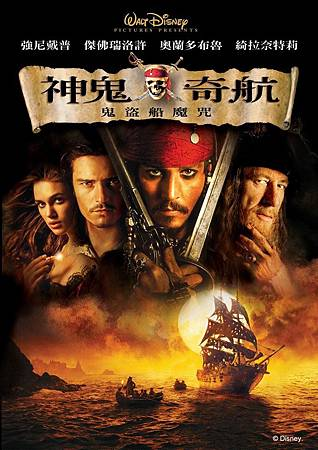 Movie, Pirates of the Caribbean: The Curse of the Black Pearl(美國) / 神鬼奇航:鬼盜船魔咒(台) / 加勒比海盗(中) / 魔盜王決戰鬼盜船(港), 電影海報, 台灣
