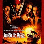 Movie, Pirates of the Caribbean: The Curse of the Black Pearl(美國) / 神鬼奇航:鬼盜船魔咒(台) / 加勒比海盗(中) / 魔盜王決戰鬼盜船(港), 電影海報, 中國