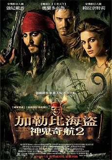 Movie, Pirates of the Caribbean: Dead Man's Chest(美國) / 神鬼奇航2:加勒比海盜(台) / 加勒比海盜:決戰魔盜王(港) / 加勒比海盗2:聚魂棺(網), 電影海報, 台灣