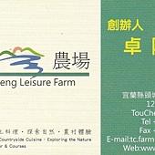 頭城農場, 名片
