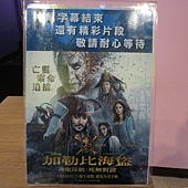 Movie, Pirates of the Caribbean: Dead Men Tell No Tales(美國) / 加勒比海盜 神鬼奇航:死無對證(台) / 加勒比海盗5:死无对证(中) / 加勒比海盜:惡靈啟航(港), 廣告看板, 哈拉影城