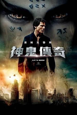 Movie, The Mummy(美國) / 神鬼傳奇(台) / 新木乃伊(中) / 盜墓迷城(港), 電影海報, 台灣