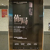 Movie, Contratiempo(西班牙) / 佈局(台) / The Invisible Guest(英文) / 看不见的客人(網), 廣告看板, 喜樂時代