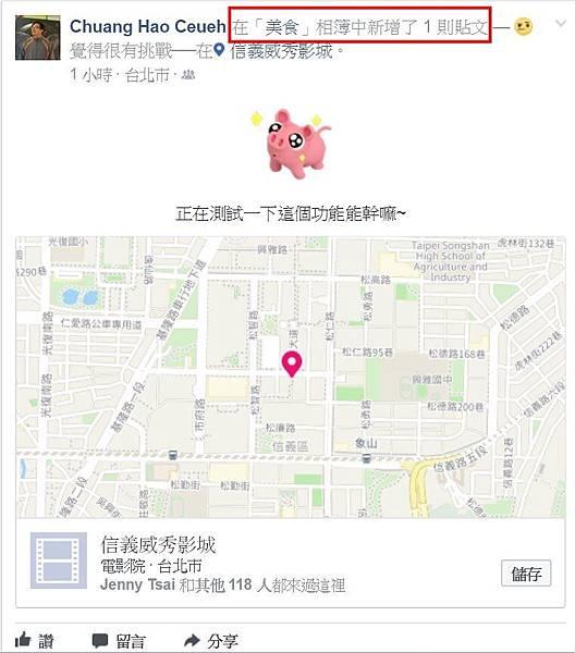 Facebook, 相簿, 貼文新增相簿功能