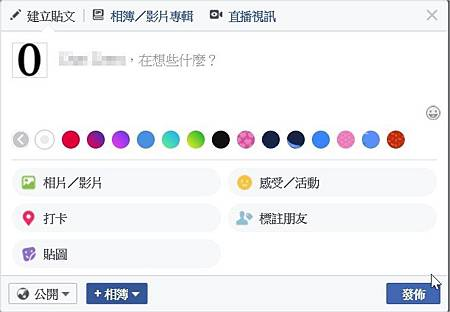 Facebook, 塗鴉牆, 文字貼文新增背景圖案