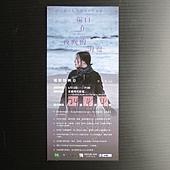 Movie, 밤의 해변에서 혼자(韓國) / 獨自在夜晚的海邊(台) / 等一個人的心灣(港) / On the Beach at Night Alone(英文), 電影票(特映會)