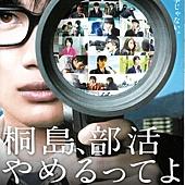 Movie, 桐島、部活やめるってよ(日本) / 聽說桐島退社了(台) / 聽說桐島要退社(港) / The Kirishima Thing(英文) / 听说桐岛要退部(網), 電影海報, 日本