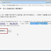 Google, 帳號, 手機換E-mail後,如何繼續使用舊的帳號、臉書和LINE, email 步驟3-5