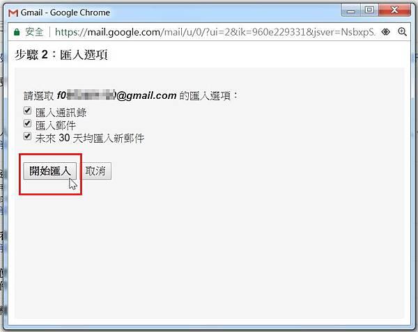 Google, 帳號, 手機換E-mail後,如何繼續使用舊的帳號、臉書和LINE, email 步驟4