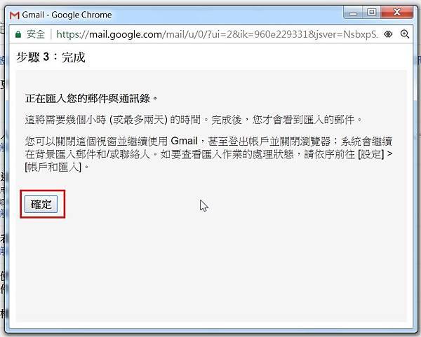 Google, 帳號, 手機換E-mail後,如何繼續使用舊的帳號、臉書和LINE, email 步驟5