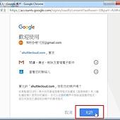 Google, 帳號, 手機換E-mail後,如何繼續使用舊的帳號、臉書和LINE, email 步驟3-3