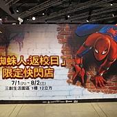 Movie, Spider-Man: Homecoming(美國) / 蜘蛛人:返校日(台) / 蜘蛛侠:英雄归来(中) / 蜘蛛俠:強勢回歸(港), 廣告看板, 三創數位生活園區
