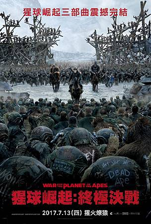 Movie, War For The Planet Of The Apes(美國) / 猩球崛起:終極決戰(台) / 猩球崛起3:终极之战(中) / 猿人爭霸戰:猩凶巨戰(港), 電影海報, 台灣