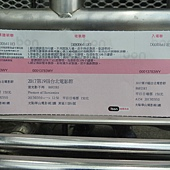 Movie, 'นิรันดร์ราตรี'(泰國) / 當光影不再(台) / Phantom of Illumination(英文), 電影票