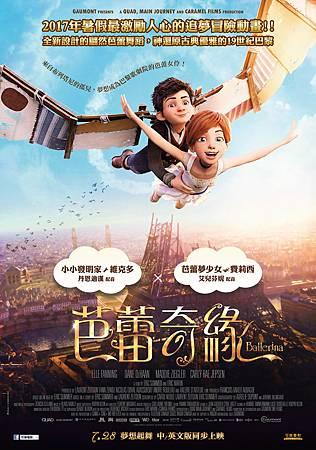 Movie, Ballerina(法國.加拿大) / 芭蕾奇緣(台) / 了不起的菲丽西(中) / 天使愛芭蕾(港), 電影海報, 台灣