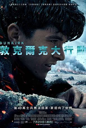 Movie, Dunkirk(英國.法國.美國.荷蘭) / 敦克爾克大行動(台) / 敦刻尔克(中) / 鄧寇克大行動(港), 電影海報, 台灣