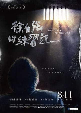 Movie, 徐自強的練習題(台灣) / Condemned Practice Mode(英文), 電影海報, 台灣