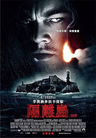 Movie, Shutter Island(美國) / 隔離島(台) / 不赦島(港) / 禁闭岛(網), 電影海報, 台灣, 預告海報