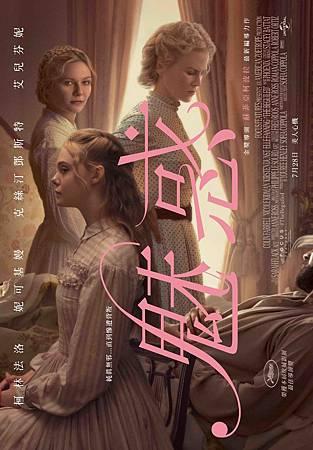 Movie, The Beguiled(美國) / 魅惑(台) / 美麗有毒(港) / 牡丹花下(網), 電影海報, 台灣