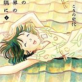 Comic, この世界の片隅に(日本) / 謝謝你,在這世界的一隅找到我(台), 封面