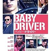 Movie, Baby Driver(英國.美國) / 玩命再劫(台) / 极盗车神(中) / 寶貝車神(港), 電影海報, 日本