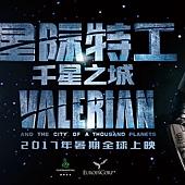 Movie, Valérian and the City of a Thousand Planets(法國) / 星際特工瓦雷諾:千星之城(台) / 星际特工:千星之城(中) / 星際特工:千星之城(港), 電影海報, 中國, 預告海報