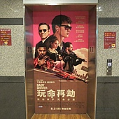 Movie, Baby Driver(英國.美國) / 玩命再劫(台) / 极盗车神(中) / 寶貝車神(港), 廣告看板, 喜樂時代
