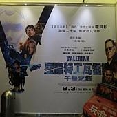 Movie, Valérian and the City of a Thousand Planets(法國) / 星際特工瓦雷諾:千星之城(台) / 星际特工:千星之城(中) / 星際特工:千星之城(港), 廣告看板, 長春國賓