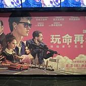 Movie, Baby Driver(英國.美國) / 玩命再劫(台) / 极盗车神(中) / 寶貝車神(港), 廣告看板, 長春國賓
