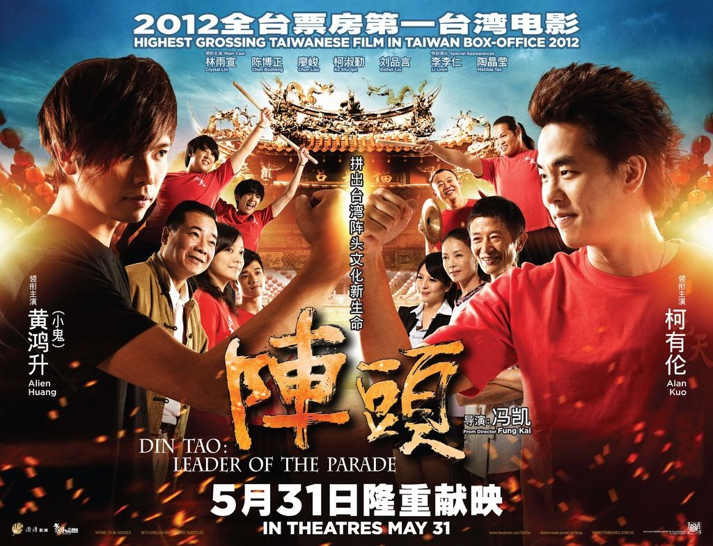 新加坡的海報~~ 5月31日在新加坡就要隆重上映瞜!!